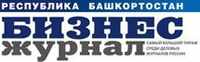 Бизнес Журнал Республики Башкортостан