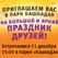 """Компания """"Уфанет"""" 11 декабря 2011 года приглашает  на """"Праздник друзей"""""""