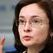 Э.Набиуллина: ВВП России в ноябре 2011 года вырос на 5,4%