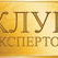 Три новых участника присоединились к проекту КлубЭкспертов.РФ