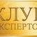В Клубе Экспертов теперь можно задать вопросы по защите информации и электронной подписи