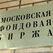 В Башкирии создано представительство Московской фондовой биржи