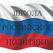 В Башкирии Школа российской политики будет платной