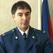 Новым прокурором Уфы стал Владлен Михайленко