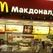 Жириновский будет добиваться закрытия McDonald's в России