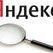 """""""Яндекс"""" представил новый сервис поиска и выбора организаций """"Яндекс.Город"""""""