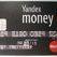 """""""Яндекс.Деньги"""" запускает сервис, позволяющий переводить деньги с карты на карту"""