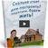 В России собирают деньги на книгу, которая позволит сэкономить миллионы при постройке собственного дома