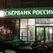 В Сбербанке опровергают информацию о приостановке кредитования населения