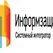"""Информзащита – спонсор конференции """"Инфокоммуникационные технологии в региональном развитии"""""""