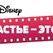 В бесплатный прокат выйдут 7 новелл с российскими артистами от Disney