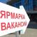 Ярмарка вакансий Уфа