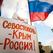 Крым в составе России