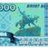 Купюра 2000 рублей