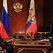 Итоги встречи Дмитрия Медведева с Рустэмом Хамитовым