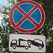 Парковка запрещена