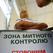 Таможня на Украине