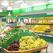 Овощи-фрукты в магазине