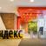 Яндекс, офис
