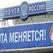 """""""Почта России"""" вслед за РЖД вступает в """"Народный фронт"""" Путина"""