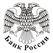 Банк России продолжает сворачивать антикризисные меры