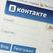 """""""Вконтакте"""" начала борьбу с пиратством"""