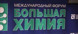"""В работе форума """"Большая химия–2012"""" примут участие 500 делегатов"""