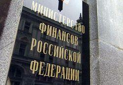 Минфин РФ намерен сокращать госрасходы