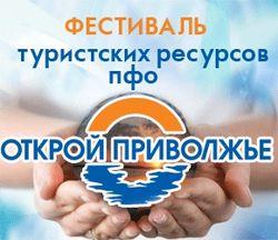 Башкирия признана лучшим регионом по развитию туризма