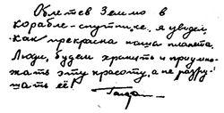 В болгарском отеле найдена надпись, сделанная Юрием Гагариным