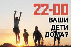 "В Башкирии ""комендантский час"" увеличится на два часа"