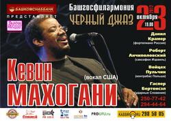23 октября в Уфе выступят уникальные джазовые музыканты с разных уголков мира