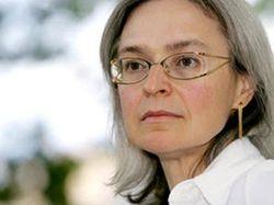 Расследование об убийстве Анны Политковской завершено