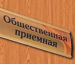 В Уфе Общественный совет МВД по РБ проведет прием граждан