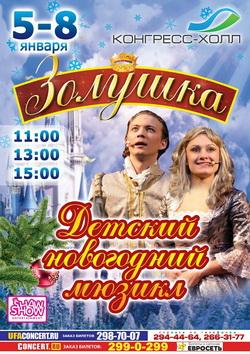 """5-8 января в Уфе пройдет новогодней мюзикл для детей """"Золушка"""""""