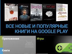 В российском Google Play появились книги и фильмы