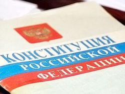 Россияне не читали Конституцию РФ