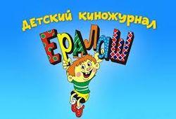 """В Уфе сняли детский тележурнал """"Ералаш"""""""