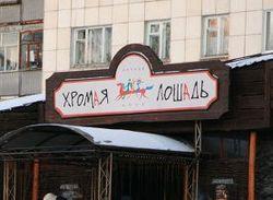 """Все фигуранты по делу """"Хромой лошади"""" в Перми признаны виновными"""