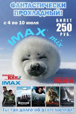 С 4.07 по 10.07.2013 скидки на ВСЕ картины, идущие в прокате, в уникальном формате IMAX!