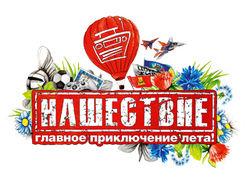 """Сегодня в Твери стартовал крупнейший в стране рок-фестиваль """"Нашествие"""""""