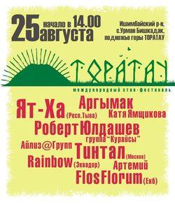 В Башкортостане состоится международный музыкальный этно-фестиваль