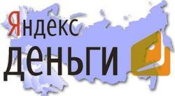 """""""Яндекс"""" запускает сервис перевода денег через электронную почту"""