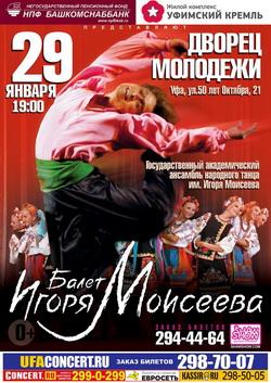 ансамбль им. И.Моисеева в Уфе