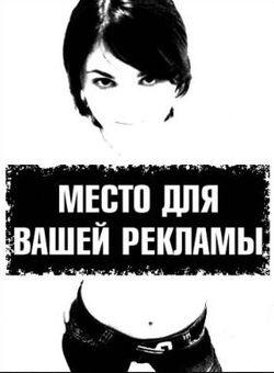 уфа. реклама