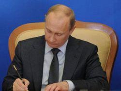 Президент РФ подписал закон об объединении высших судов