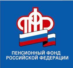башкортостан, ПФР