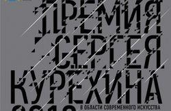 В Петербурге объявлен лонг-лист художественной премии Сергея Курехина