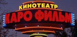 """""""КАРО Фильм"""" до конца 2015 года инвестирует в кинотеатры  $150 млн"""