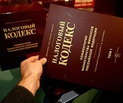 Совфед предлагает конфискацию имущества за налоговые преступления